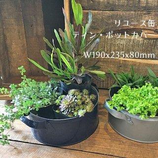 ティン ポット カバー 寄せ植え用 / ブリキ リサイクル エコ素材