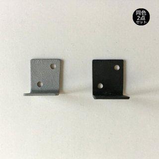 アイアン L字 ブラケット -Sサイズ /BLACK - SILVER /2個セット (メール便選択可)