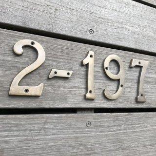 【セット割】真鍮 数字 ブラス ナンバー 5個セット / 住所表記に ハイフンも可 / H90mm (JB-400-set) 《メール便選択可》