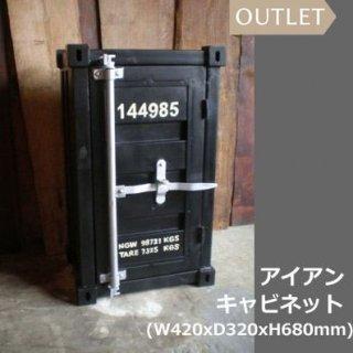 【訳あり品】アイアン キャビネット コンテナ スタイル / H680mm 送料無料 (IFN-86-out)