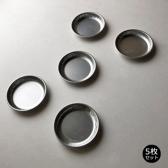 アルミ小皿 5枚セット Φ75mm