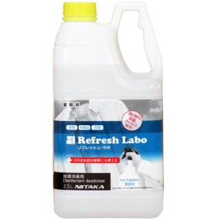 リフレッシュ・ラボ 無香料 2.5L