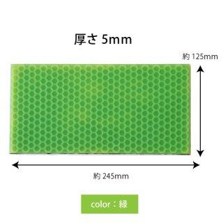 ハニカムシート245×125 片面不織布 (厚さ5mm)