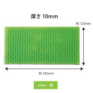 ハニカムシート245×125 片面不織布 (厚さ10mm)
