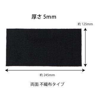 ハニカムシート245×125 両面不織布 (厚さ5mm)
