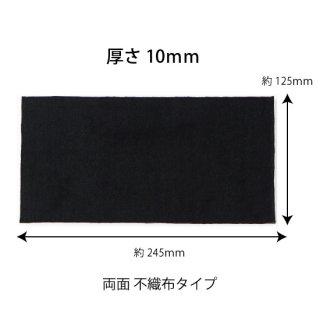 ハニカムシート245×125 両面不織布 (厚さ10mm)
