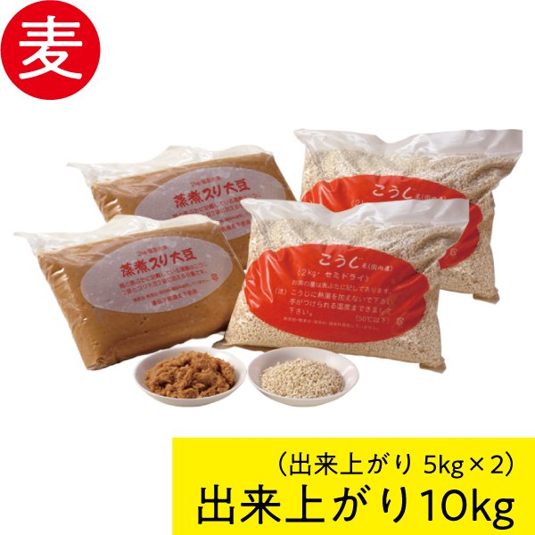Aセット麦みそ フルセット(出来上がり量10Kg)おみその学校 蒸煮スリ大豆材料セット