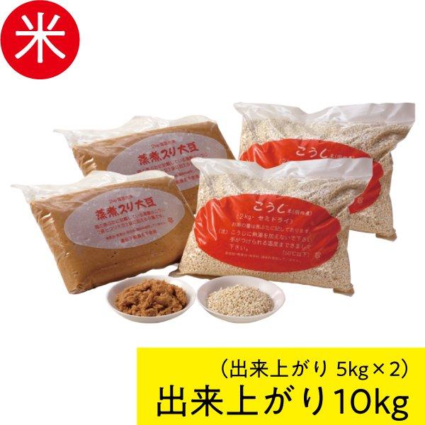 Cセット米みそ フルセット(出来上がり量10Kg)おみその学校 蒸煮スリ大豆材料セット