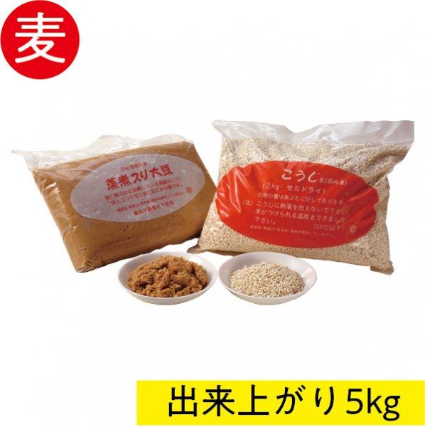 Aハーフ麦みそ ハーフセット(出来上がり量5Kg)おみその学校 蒸煮スリ大豆材料セット