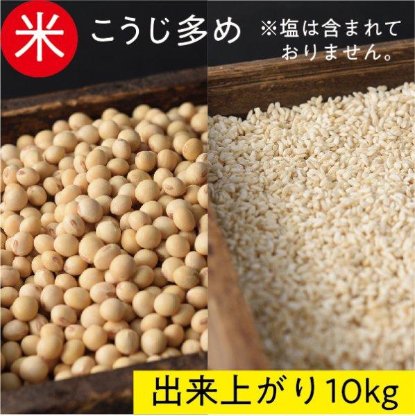 米こうじ4K+生大豆1.5K(出来上がり量10K)おみその学校 生大豆セット(本格派の材料セット 塩は含まれていません)