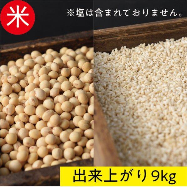 米こうじ3K+生大豆2K(出来上がり量9K) おみその学校 生大豆セット(本格派の材料セット 塩は含まれていません)