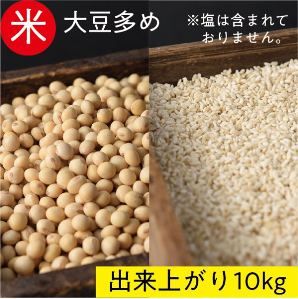 米こうじ2.5K+生大豆2.5K(出来上がり量10K) おみその学校 生大豆セット(本格派の材料セット 塩は含まれていません)
