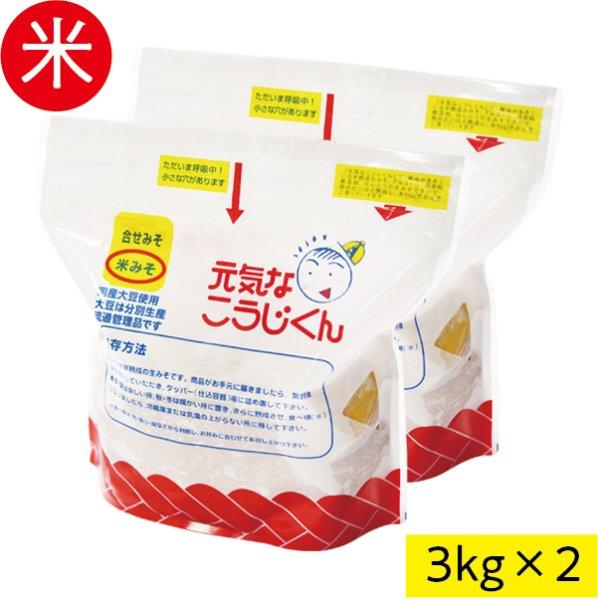 元気なこうじくん (米みそ)Cくん  (3kg×2)