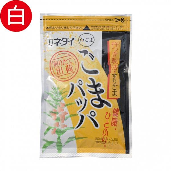 ごまぱっぱ (白・すり胡麻)  1袋 85g入り
