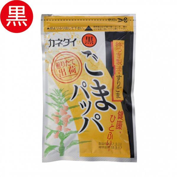ごまぱっぱ (黒・すり胡麻)  1袋 85g入り