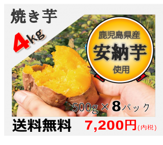 【安納芋】冷凍焼き芋  / 4kg 【送料無料】