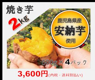 【安納芋】冷凍焼き芋 /  2kg