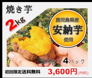 【安納芋】冷凍焼き芋 /2kg【初回の方限定】