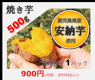 【安納芋】冷凍焼き芋 / 500g