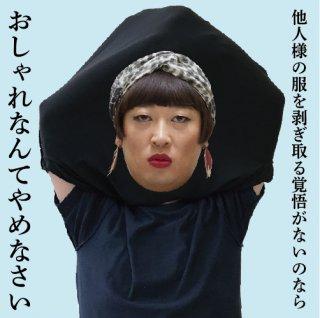 BOTY 体モノマネ Tシャツ  YOKO FUCHIGAMI
