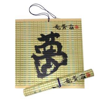 竜斎雲 描き下ろし書の筆巻き(夢)