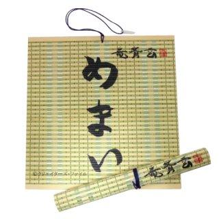 竜斎雲 描き下ろし書の筆巻き(めまい)