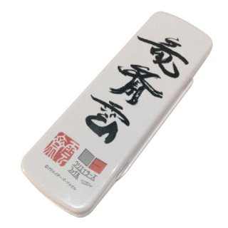 竜斎雲 雅号入りペンケース