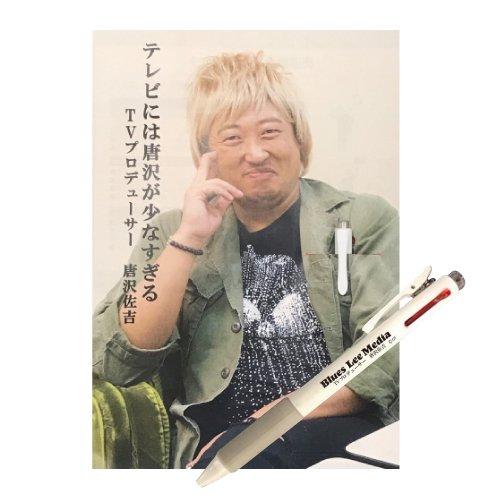 唐沢佐吉の業界ボールペン
