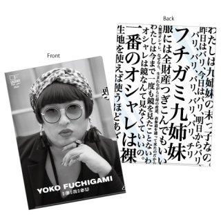 クリエイティブ・クリアファイル YOKO FUCHIGAMI名言