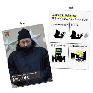 クリエイティブ・クリアファイル 友田マサヒ