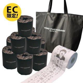 【限定企画】YOKO FUCHIGAMI 名言トイレットペーパー10個セット