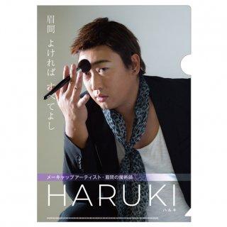 クリエイティブ・クリアファイル HARUKI