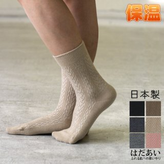 【秋冬】ヒートインプラス レディースソックス ハートケーブル