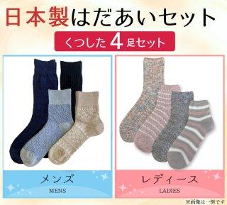 【はだあいセット】  日本製靴下おまかせ4点入り【メール便送料無料】
