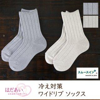 【春夏】スムースインプラス レディース 冷え対策ワイドリブソックス/裸足でいるより気持ちいいソックス【日本製】