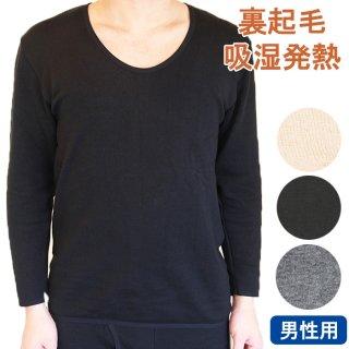 起毛肌着 メンズ 長袖シャツ M〜L 吸湿発熱【メール便送料無料】