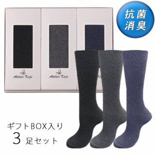 <img class='new_mark_img1' src='https://img.shop-pro.jp/img/new/icons6.gif' style='border:none;display:inline;margin:0px;padding:0px;width:auto;' />【日本製】新生活応援 抗菌消臭 リブ メンズ ソックス3足セット【ギフトボックス入り】