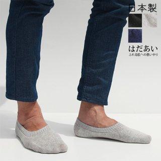 足がサラサラ!新感覚?!履いた方が気持ちいい ニチアミ 男の夏用靴下 スムースインプラス メンズカバーソックス