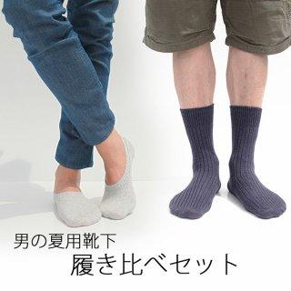 男の夏用靴下履き比べセット スムースインプラス メンズカバーソックス・リブソックス