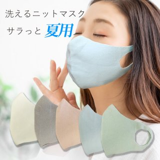 洗えるニットマスク サラっと夏用【日本製】 / 洗って繰り返し使える / 綿 Ag 銀イオン コットン / 咳エチケットに