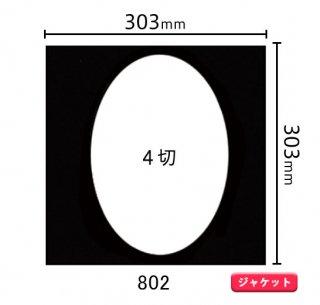 ジャケットサイズ中枠 4ツ切 (楕円/中央)802