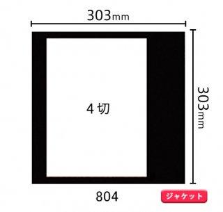 ジャケットサイズ中枠 4ツ切(角/サイド)804