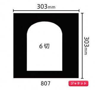 ジャケットサイズ中枠 6ツ切(アーチ/中央)807