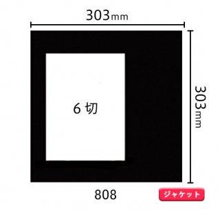 ジャケットサイズ中枠 6ツ切(角/サイド)808