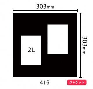 ジャケットサイズ中枠 2L×2(角/右上斜め)416<img class='new_mark_img2' src='https://img.shop-pro.jp/img/new/icons29.gif' style='border:none;display:inline;margin:0px;padding:0px;width:auto;' />
