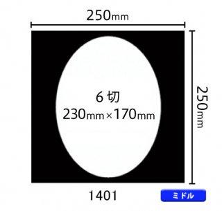 ミドルサイズ中枠 6ツ切(楕円/中央)1401