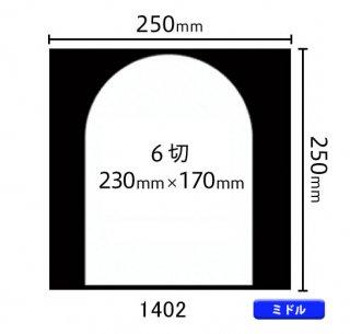 ミドルサイズ中枠 6ツ切(アーチ/中央)1402