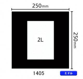 ミドルサイズ中枠 2L(角/中央)1405