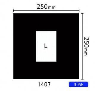 ミドルサイズ中枠 L判(角/中央)1407