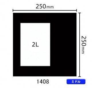 ミドルサイズ中枠 2L(角/サイド)1408